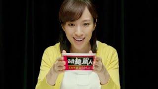 日清麺職人CMで、たくさんの松岡修造に囲まれた、きれいな女優さんが気...