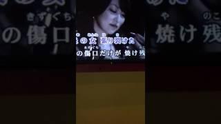 宇崎竜童さんの「炎の女」をくちぶえで吹きました@カラオケ。