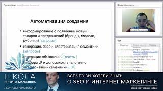 Урок 102 - Контекстная реклама: автоматизация, эффективное управление и аналитика