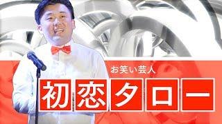 """初恋タロー の3分物語 http://3minute.life/ 映像は""""想い""""を伝える最高..."""