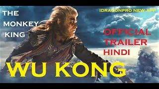 Wu Kong - The Monkey King | Official Hindi Original Trailer 2018