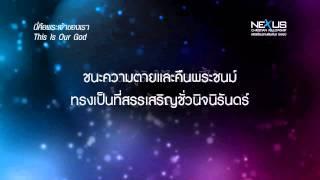 เพลง นี่คือพระเจ้าของเรา - This Is Our God
