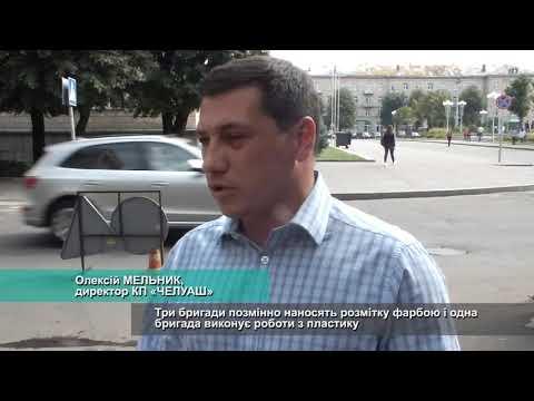 Телеканал АНТЕНА: На черкаських дорогах з᾽явиться нова «зебра»