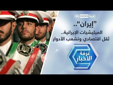 الميليشيات الإيرانية.. ثقل اقتصادي وتشعب الأدوار  - 01:56-2019 / 3 / 18