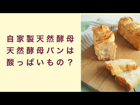 【自家製天然酵母】天然酵母パンは酸っぱいものなのか? フルーツ酵母 自家製天然酵母 パン教室 教室開業 大阪 奈良 東京 名古屋 オンライン講座