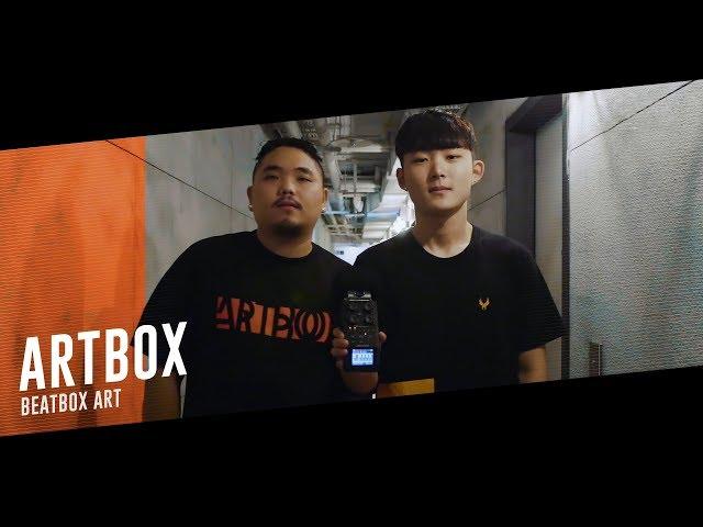 Beatbox Art | ARTBOX (Big Road & Mighty)
