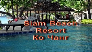 Siam Beach Resort Ко Чанг