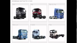 Грузовые запчасти - DAF, IVECO,MAN, RENAULT, MERCEDES BENZ, VOLVO(Каталог запчастей http://goo.gl/WqHJ4f DAF XF 105 XF 95 2002- 95 XF -2002 CF LF 95 ATI IVECO Stralis AS 2007- Stralis AD-AT 2007- Stralis AS 02-2006 ..., 2016-03-04T20:46:11.000Z)