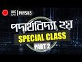 পদার্থবিজ্ঞান ২য় পত্র: Special Class - 2  (Part 2) [HSC | Admission]
