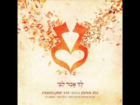 הלב והמעיין ושלמה כץ - שלום עליכם