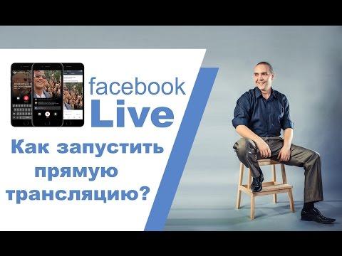 как запустить прямую трансляцию в Facebook
