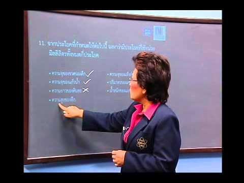 เฉลยข้อสอบ TME คณิตศาสตร์ ปี 2553 ชั้น ป.4 ข้อที่ 11