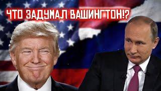Неожиданный поворот! Вашингтон решил взять Москву хитростью. Новости дня
