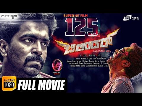Bilindar–ಬಿಲಿಂಡರ್ | New Kundapura Kannada Movie Hd Movie 2017 | Ravi Basrur | Sheeja Shetty