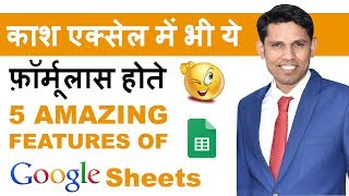 5 Useful tricks of Google Sheets that every excel user must know || Google Sheet in Hindi