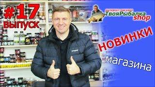 """НОВОСТИ МАГАЗИНА """"ТВОЯ РЫБАЛКА ШОП"""" ВЫПУСК #17"""