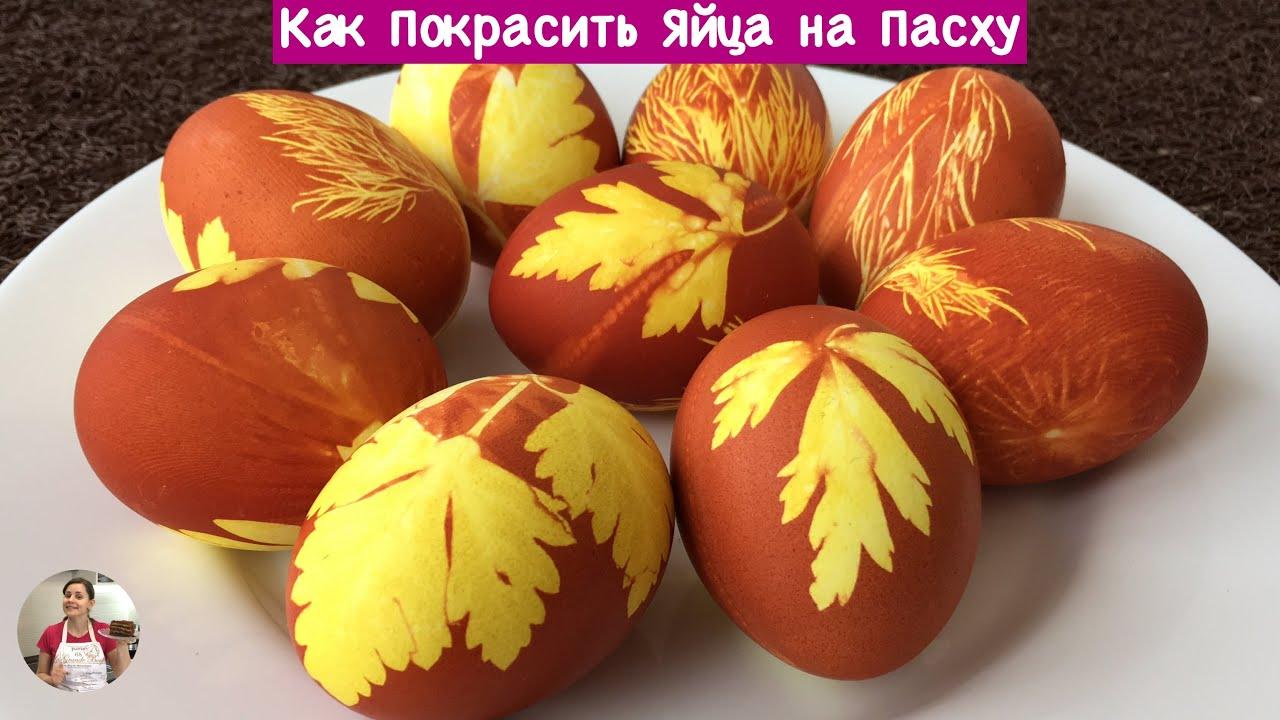 Как Покрасить Яйца на Пасху - Очень Просто!!! ( How to Paint Eggs for Easter, English Subtitles)