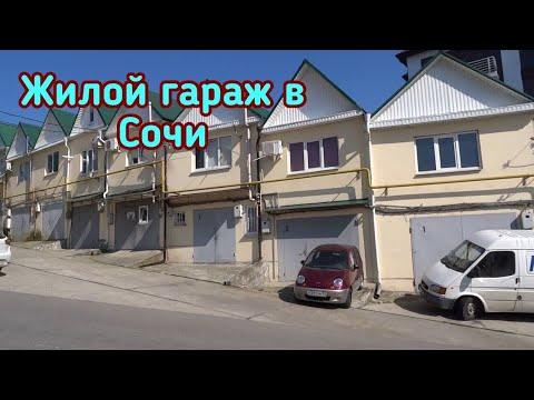Жилой гараж в Сочи/Купить жилой гараж в Сочи/Гараж в Сочи/Жилой гараж/Гараж