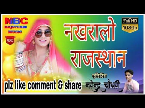 || Nakhralo  Rajsthan || नखरालो  राजस्थान  || superior Rajsthani songs 2017 || NARENDRA CHOUDHARY