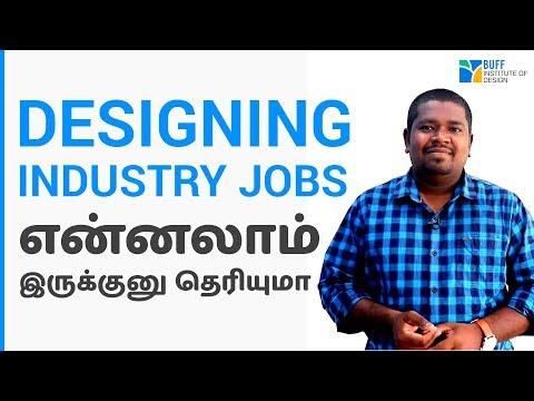 Graphic Designing Industry Jobs என்னலாம் இருக்குனு தெரியுமா? | Type Of Designer | Udayalingam  BIOD