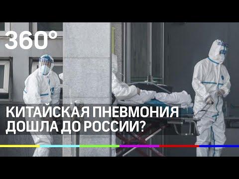 Китайская пневмония дошла до России? Туристам рассказали, как не заболеть смертельной болезнью