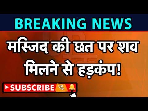 Breaking News: मस्ज़िद की छत पर शव मिलने से हड़कंप! | UP Tak