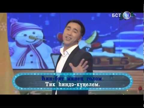"Раиль Уметбаев - ""Гөлөм-нурым"""