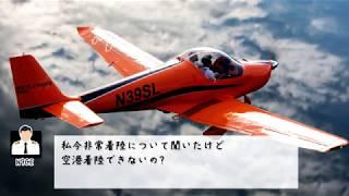 [実際の航空交信]着陸装置なしに着陸した操縦士