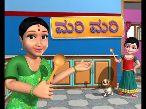 Mari Mari Kannada Rhymes for Children