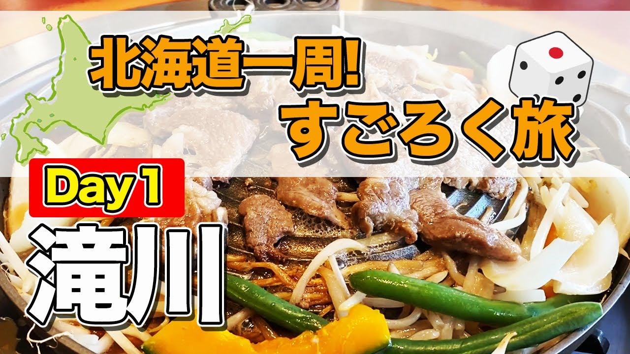 【北海道一周すごろく旅#1】滝川市で「日本一長い直線道路」を堪能。夜はやっぱりジンギスカンでしょ!【エンイチぶらり旅】
