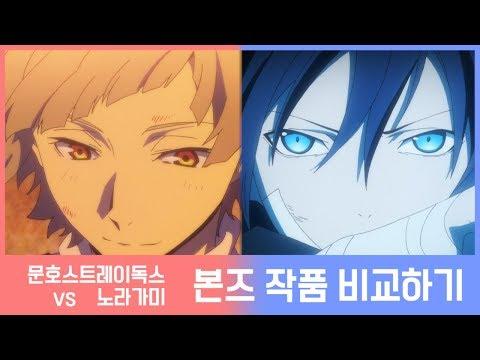 [본즈] 문호 스트레이독스 vs 노라가미 비교해보자!!