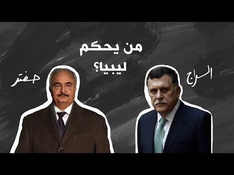 من يحكم ليبيا؟  - نشر قبل 2 ساعة