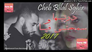 Cheb Bilal Sghir 2017 ✪ درتيها و سمحتي فيا ✪ حصريا الأغنية التي أبكت كل المجروحين ✪