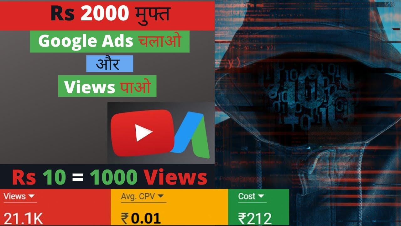 Google Ads Chalao and Rs 10 mein 1000 Views lelo... Views badhao apne Channel ke