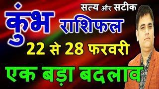 Kumbh Rashi 22se28 February 2019 /Saptahik Rashifal /कुंभ चौथा सप्ताह/Aquarius 4th Week Horoscope
