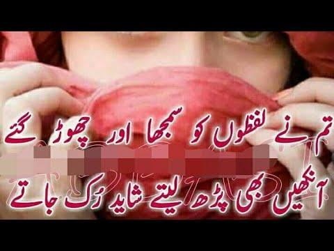 Heart Touching Poetry // Best Urdu Poetry // Bewafa Sad Poetry // Rehan Shayari //Gazal Rubai Urdu