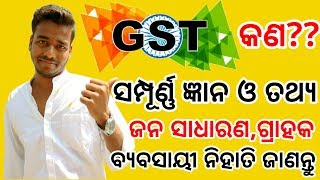 What is GST ? Full Explained in Odia about Goods and Services Tax. Basics Of GST. Odia Tech Support.