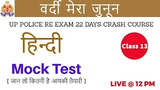 Class 13 || # UP Police Re exam | 22 Days Crash Course | Hindi | by Vivek Sir | Mock Test