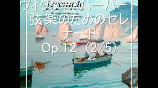 ヴィクター・ハーバート 弦楽のためのセレナード Op.12  (2/5)