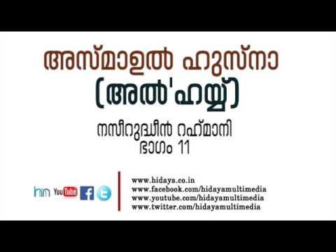 Asmaul husna part 11 | Naseerudheen Rahmani | അസ്മാഉൽ ഹുസന പാർട്ട് 11  | Al -hayy
