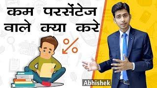 कम परसेंटेज वाले क्या करे by Abhishek Kumar | CREATE YOUR IDENTITY