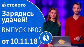 Столото представляет | Зарядись удачей - выпуск №2 от 10.11.18