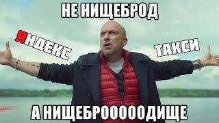 Понты нищебродов в Яндекс такси и крутой диспетчер