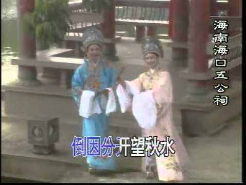 Hainanese Opera Excerpt (Farewell Journey)海南琼剧MTV(十八相送之书房门前梅花开)