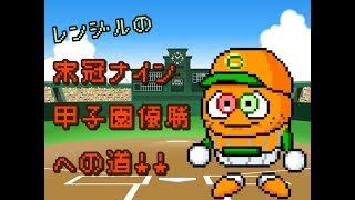 [LIVE] レンジルの栄冠ナイン 甲子園優勝への道