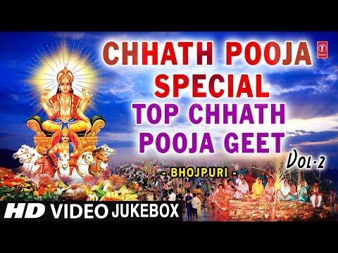 Chhath Pooja Special Top Chhath Pooja Geet Vol.2 I SHARDA SINHA, ANURADHA PAUDWAL, DEVI I HD Videos