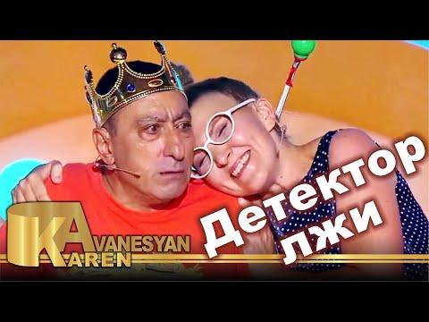 Карен Аванесян - Детектор лжи (Полиграф)   Karen Avanesyan 2021