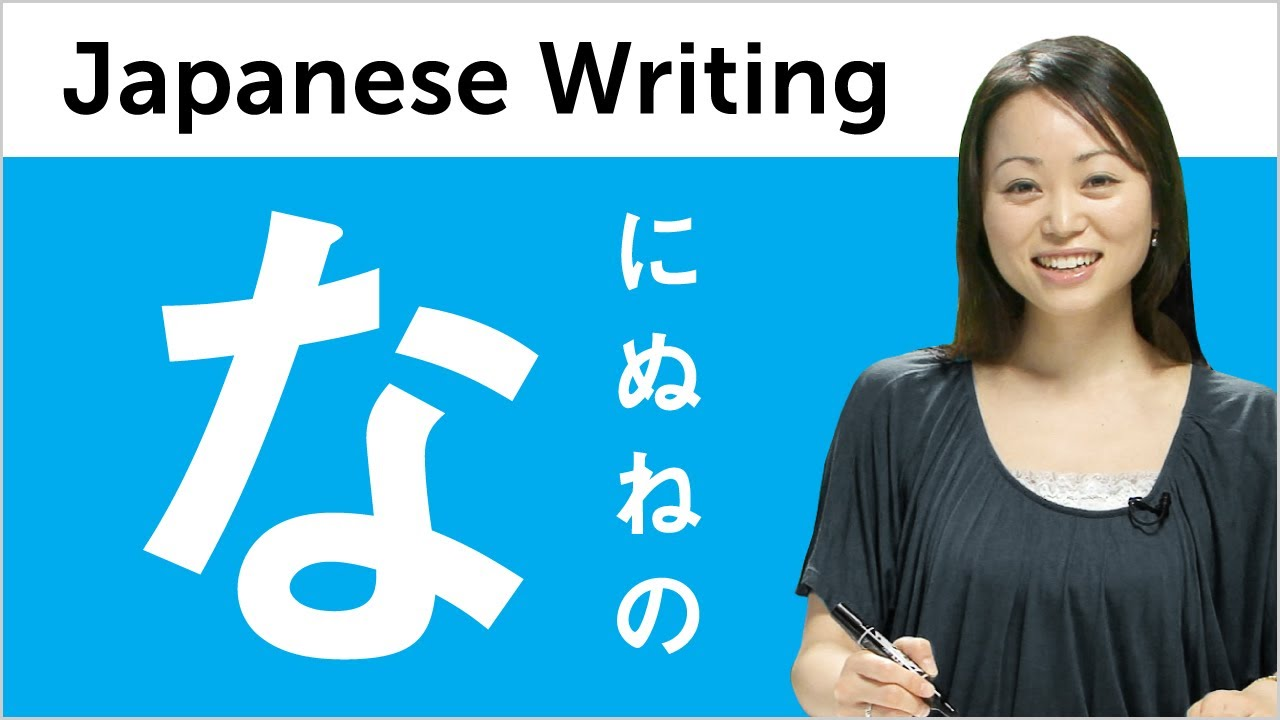 how to read japanese writing Between 5,000 and 10,000 characters, or kanji, are used in written japanese in 1981 in an effort to make it easier to read and write japanese, the japanese government introduced the 常用漢字表 (jōyō kanji hyō) or the list of chinese characters for general use, which includes 1,945 regular.