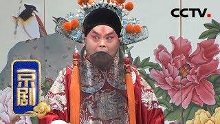 《中国京剧像音像集萃》 20190815 京剧《四郎探母》 1/2| CCTV戏曲
