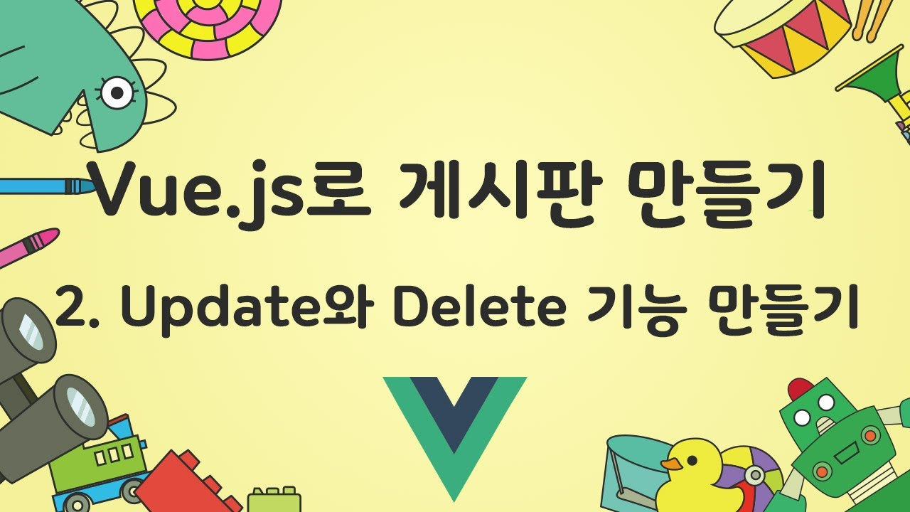 [Vue.js로 게시판 만들기] 2. Update와 Delete기능 만들기 - YouTube